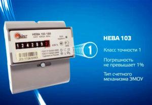 Счетчики электроэнергии Нева