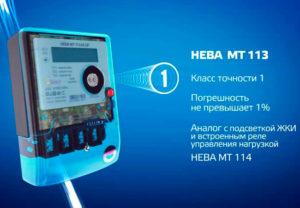Счетчики электроэнергии Нева 101 1SO