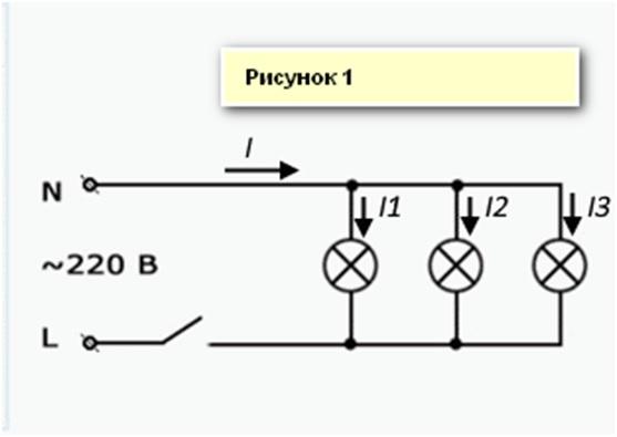 Схема параллельного соединения ламп 818