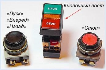 Рис. 6 Кнопки управления и их подсоединение в цепь