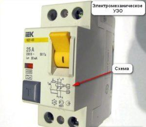 Рис. 2 Электромеханическое устройство безопасного отключения цепи