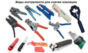 Инструмент для кабеля
