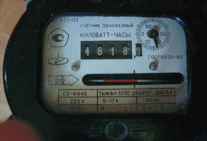 Образец счётчика электроэнергии