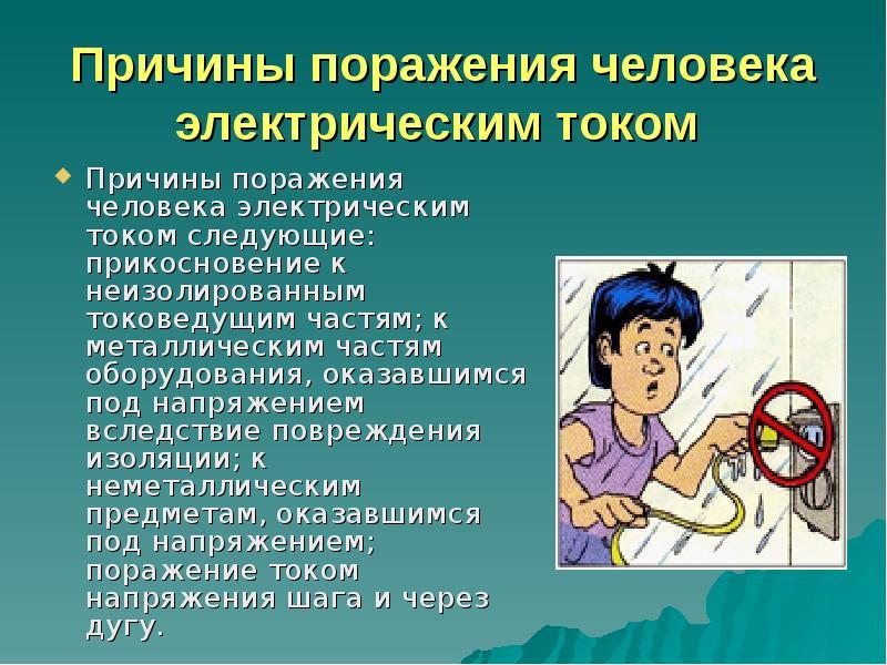 Основные причины поражения человека электрическим током