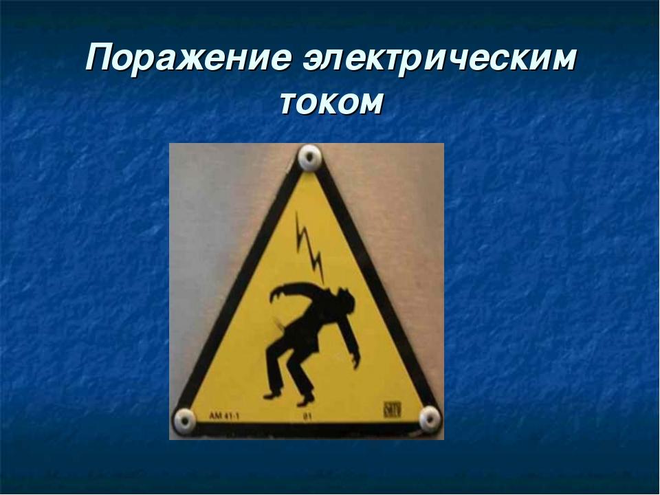 Оповещающие знаки о приближении к опасной зоне
