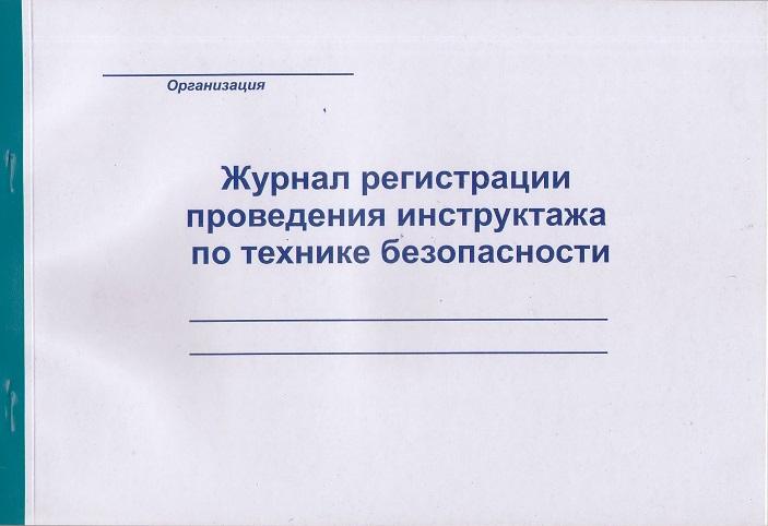 Журнал регистрации проведения инструктажа по технике безопасности при работе с электрическим током