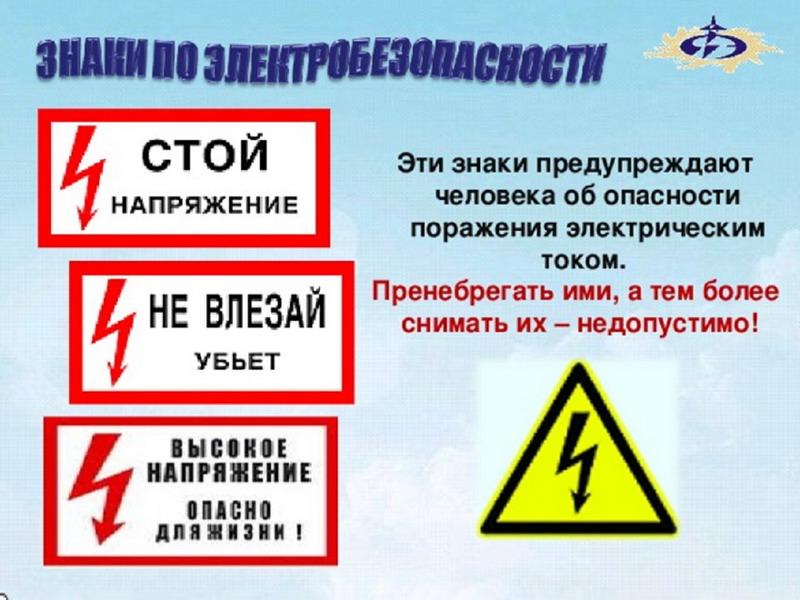 Примеры предупредительных плакатов