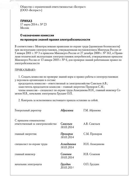Билеты для проверке знаний по электробезопасности выдать удостоверение электробезопасности