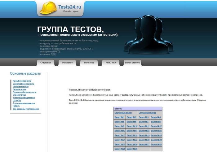 Сервис для онлайн подготовки к тестированию