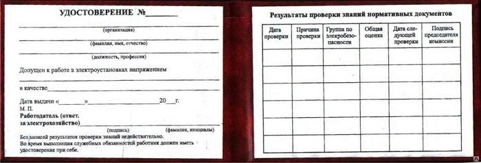 Макет удостоверения