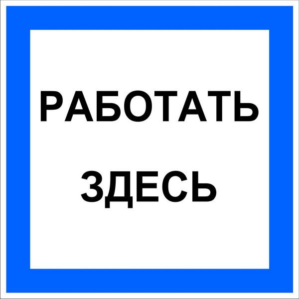 Предписывающие плакаты
