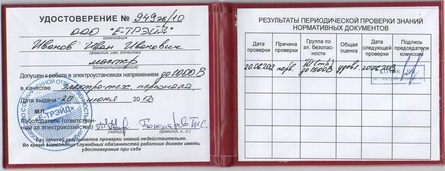 Хранение удостоверения по электробезопасности электробезопасность 3группа билеты ответы