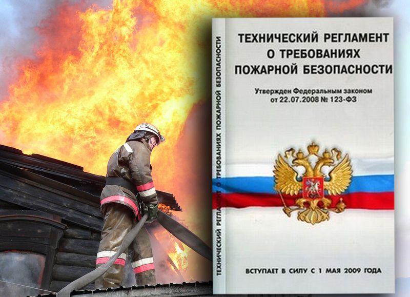 Технические регламенты пожарной безопасности