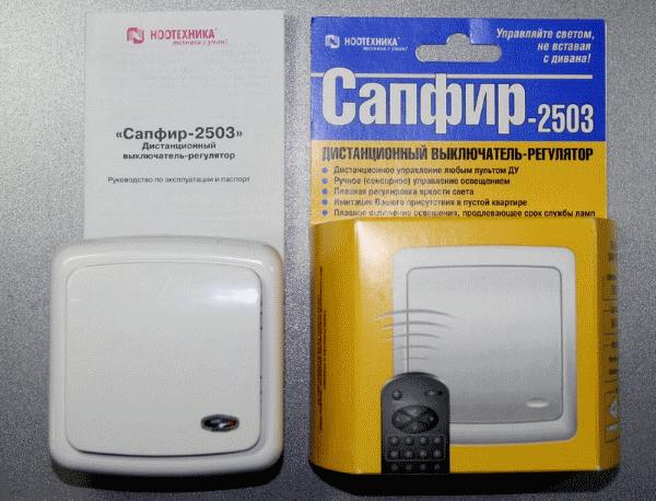 ДУ типа «Сапфир-2503»