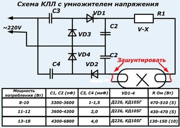 Схема с умножителем напряжения