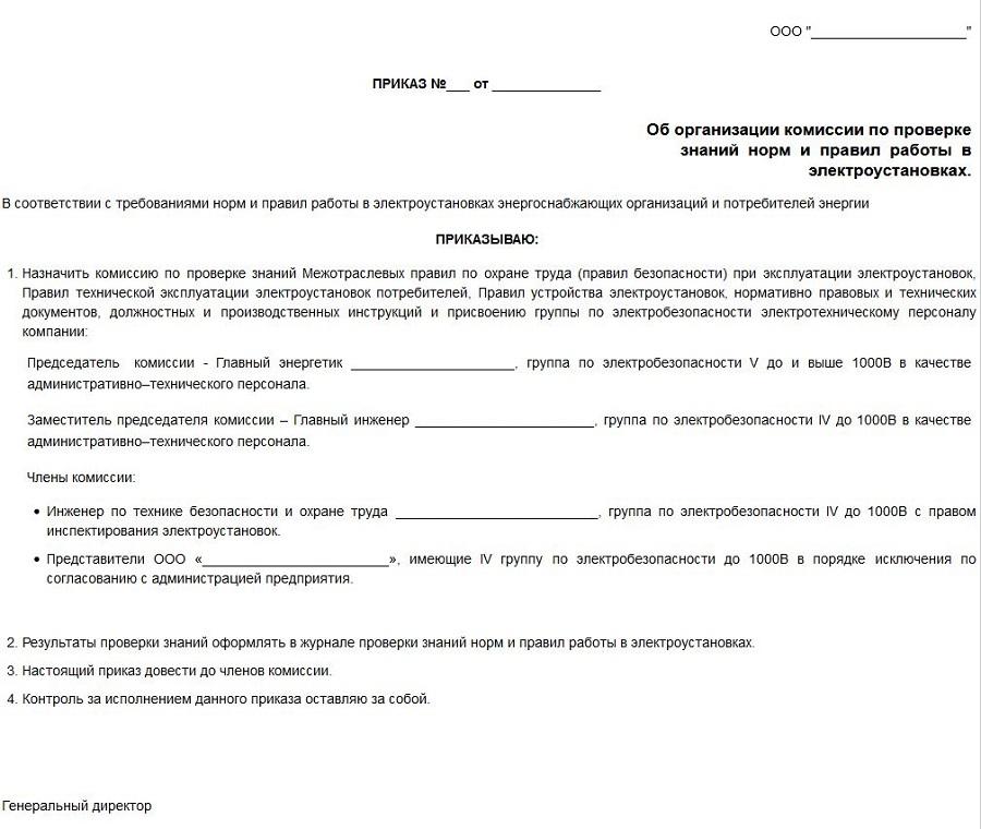 Приказ о создании аттестационной комиссии на предприятии по электробезопасности квалификационная группа по электробезопасности в школе