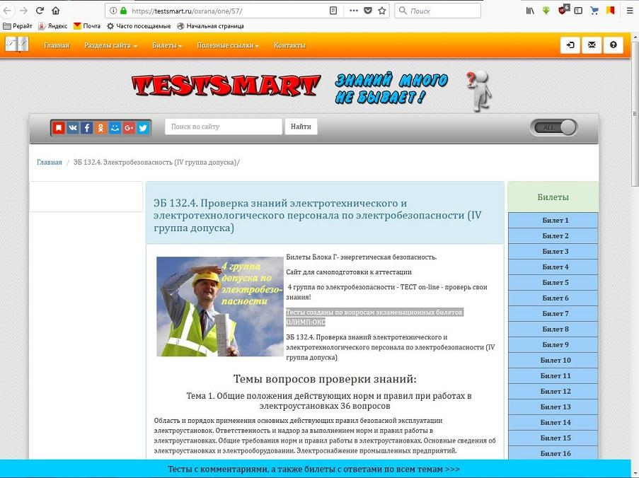 Билеты по электробезопасности на сервисе Тестсмарт