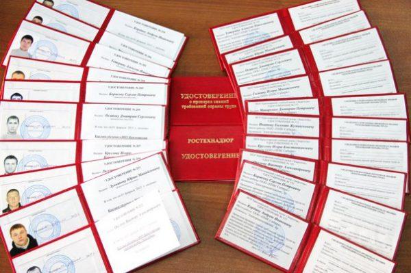 Удостоверения, подтверждающие группу по электробезопасности