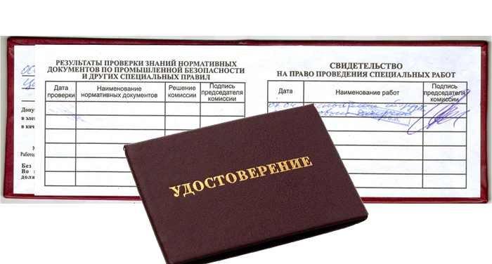 Документ, предоставляющий права допуска