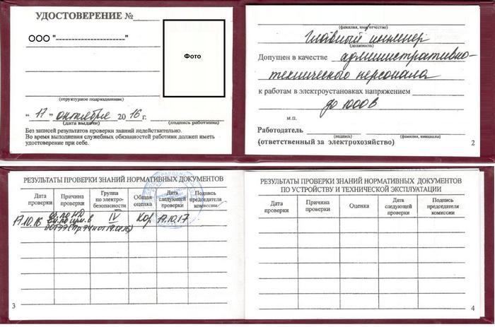 Страницы бланка удостоверения