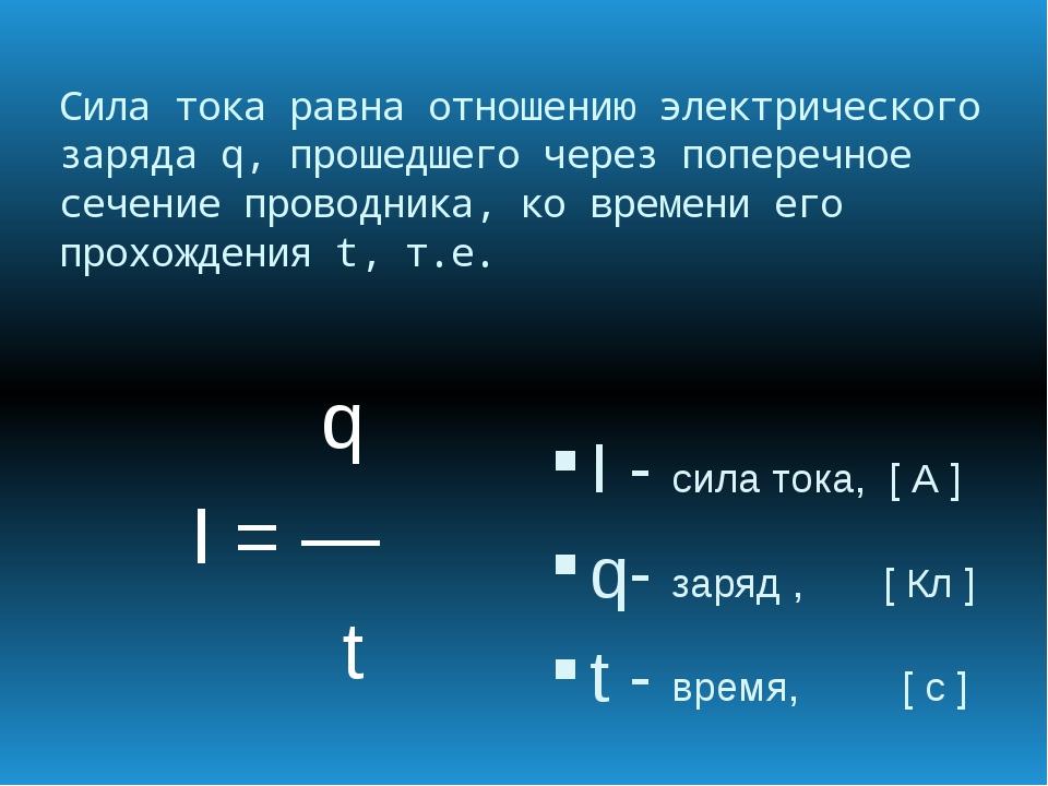Определение силы тока через заряд