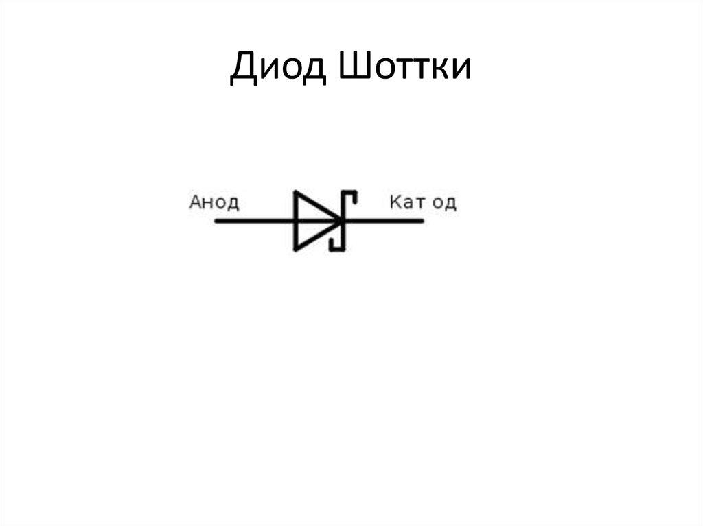 Диод Шоттки, обозначение