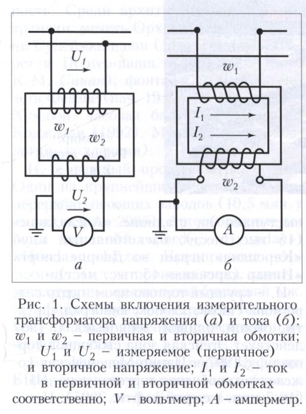 Схема включения вольтметра и амперметра через трансформаторы