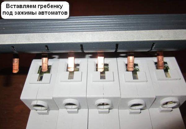 Соединительная шина (гребенка) для автоматов