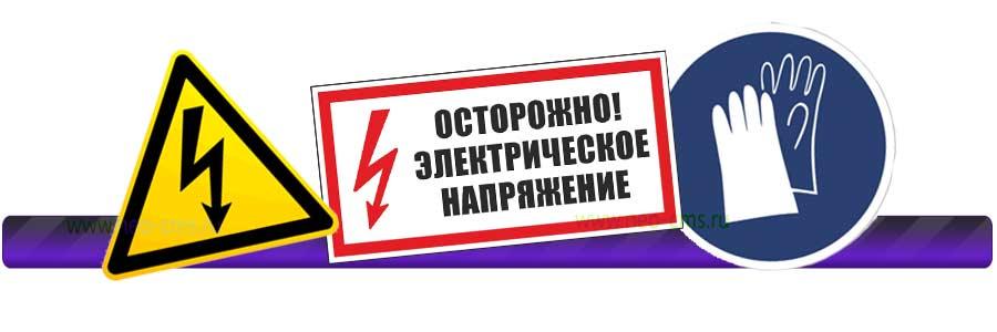Соблюдение техники безопасности при работе в электроустановках – необходимое требование охраны труда