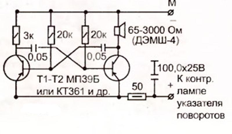 Простейший сигнализатор поворотов