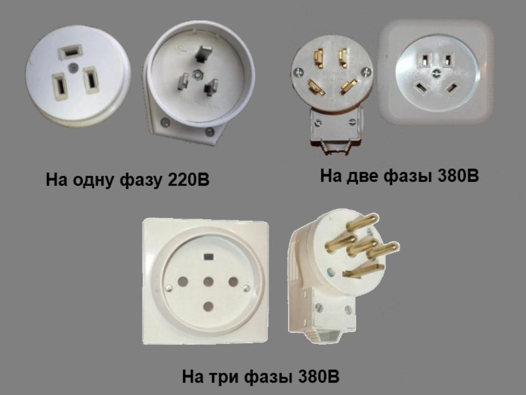 Разными розетками (вилками) подключают кабели для плиты к сетям питания 220/ 380 V