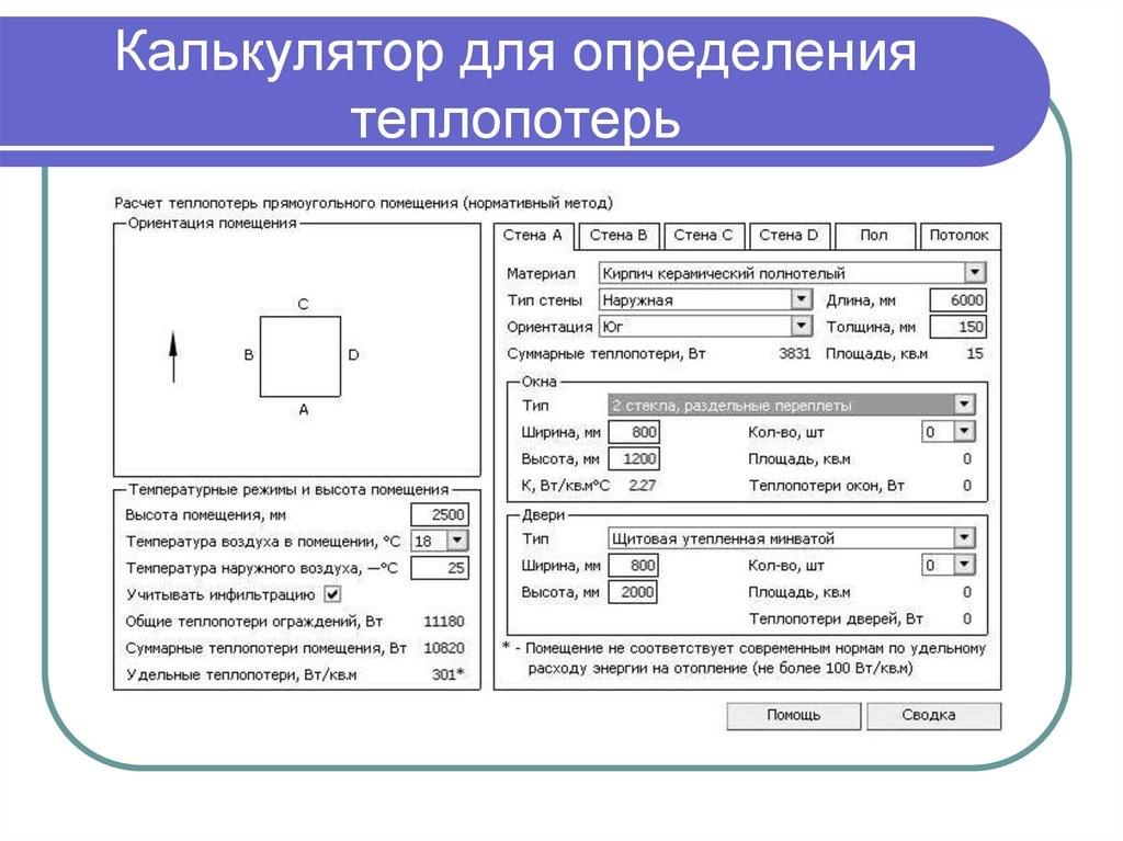 Калькулятор для расчета тепловых потерь