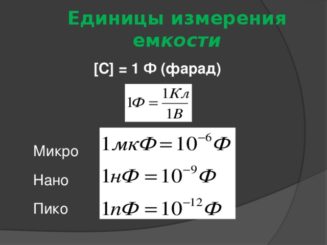 Единицы измерения ёмкости
