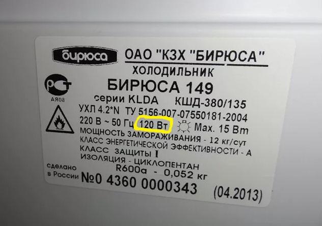 Электрические параметры, указанные на бытовом приборе