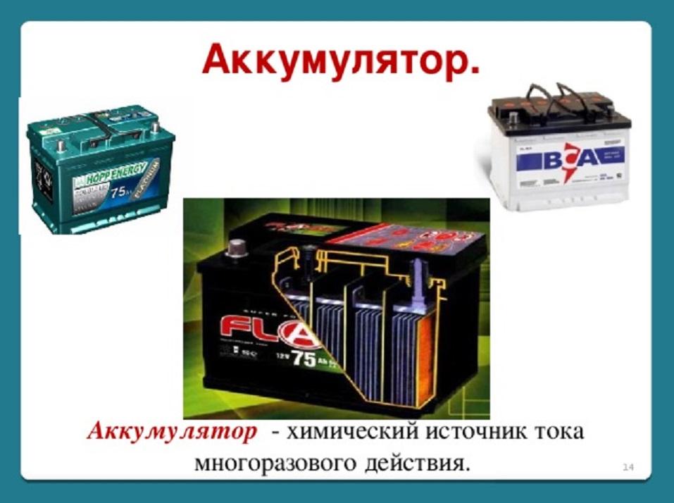 Аккумуляторный источник тока