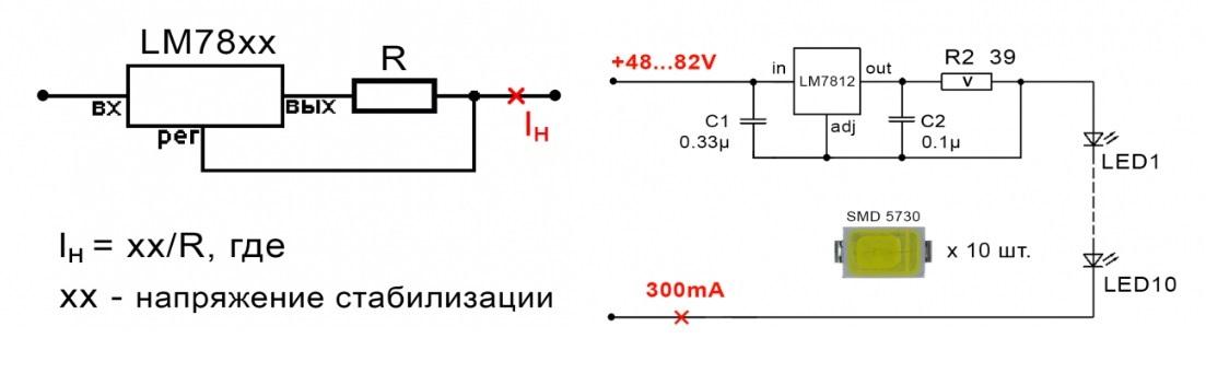 Подключение LM78**