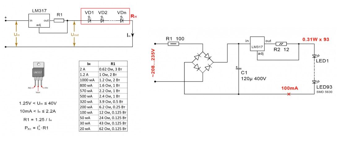 Стабилизатор и схема подключения светильника