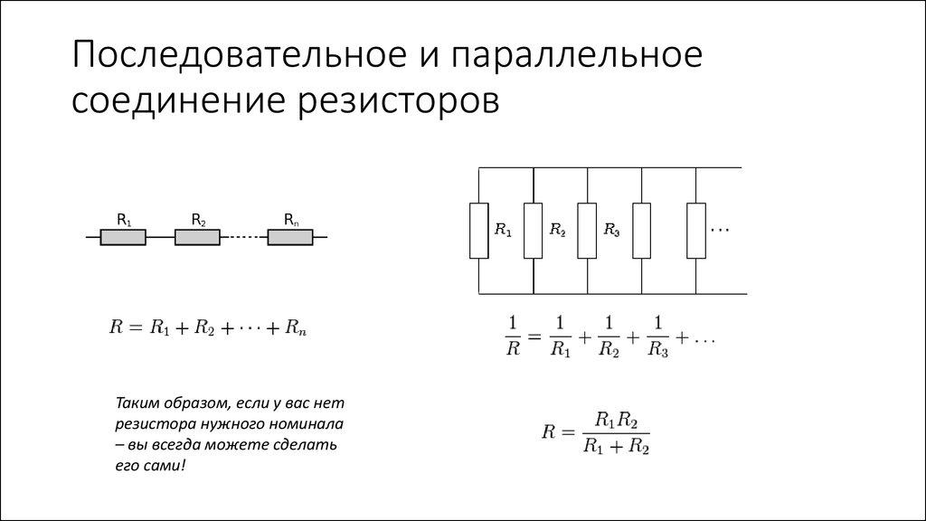 Последовательное и параллельное соединения