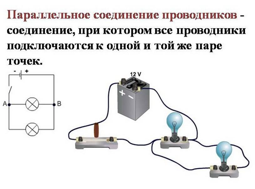 Параллельная электрическая цепь