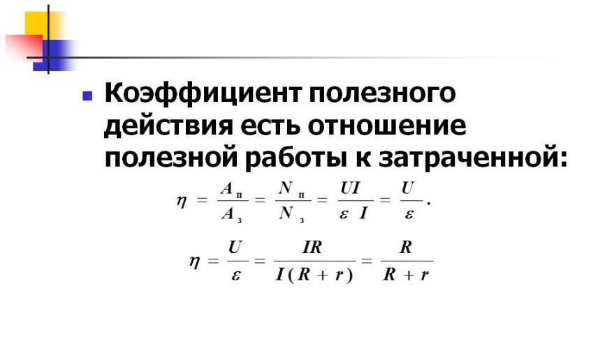 Формула КПД поясняет основные определения