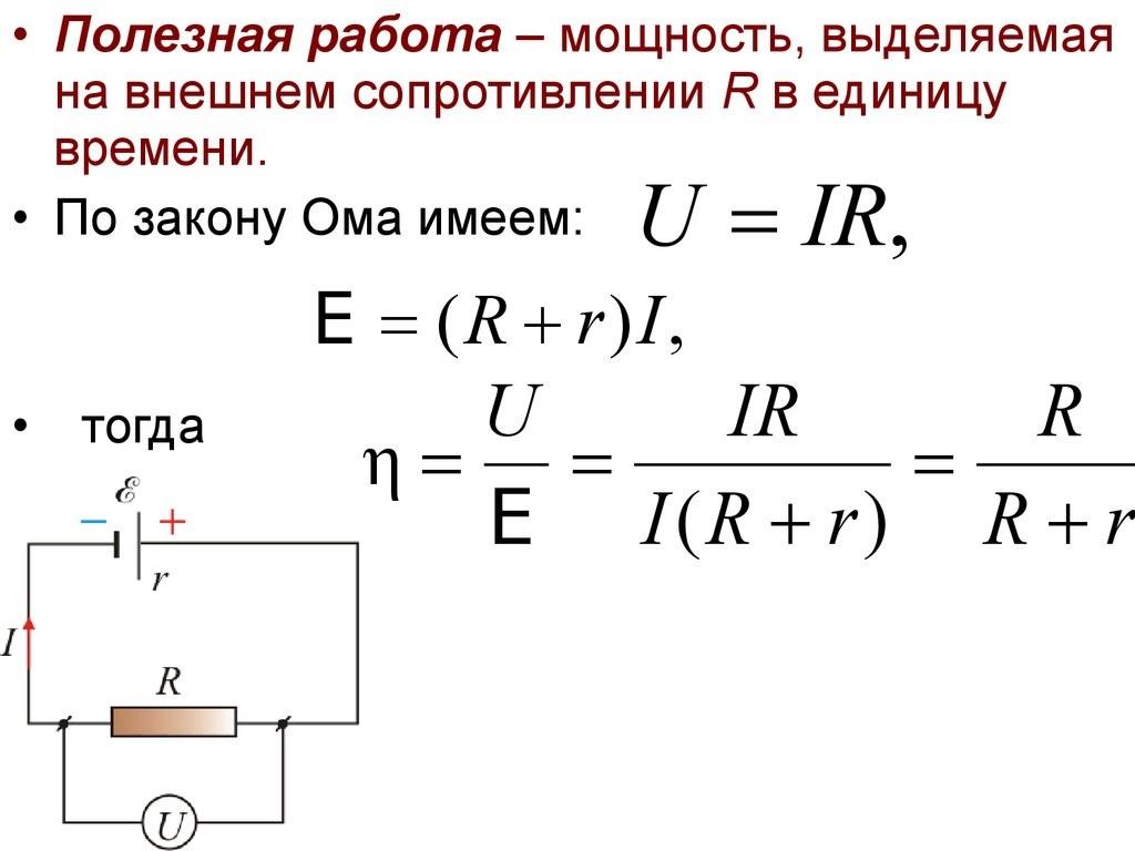Как найти КПД, формула для полной цепи
