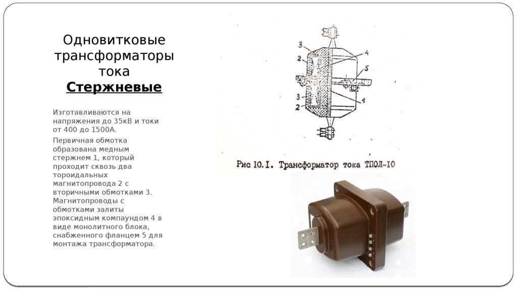 Стержневой трансформатор тока