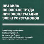 МПОТ — основные термины и порядок исполнения