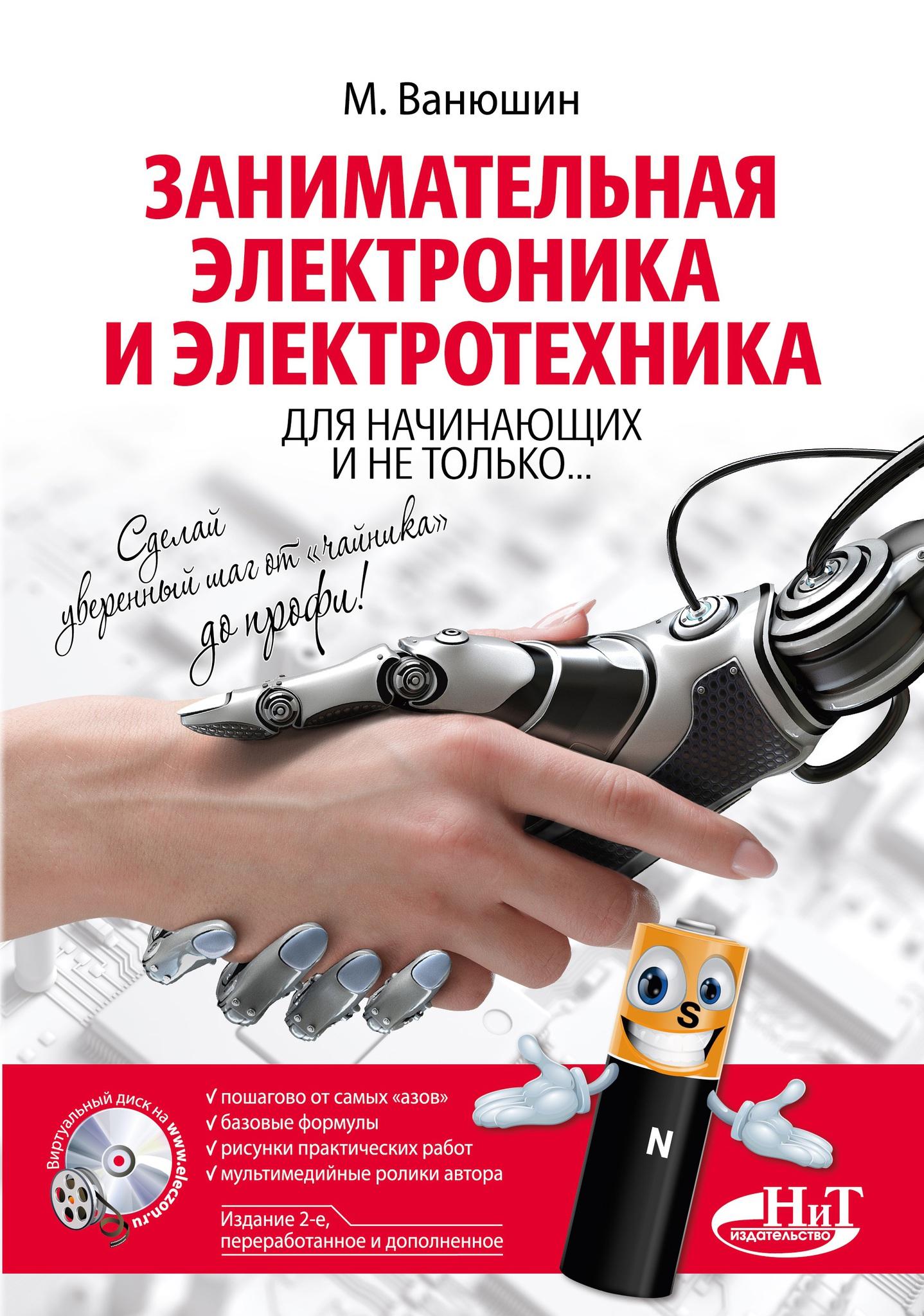 Учебное пособие по электротехнике