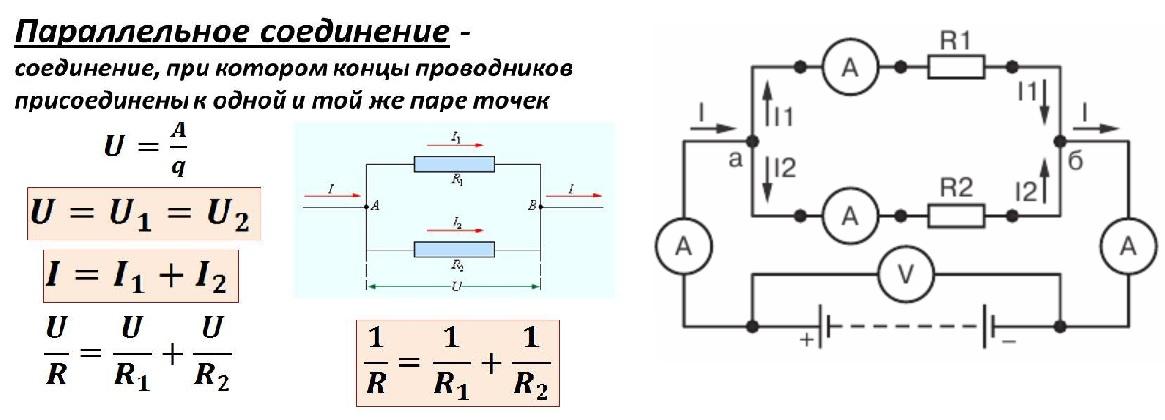 Электрическая схема с пояснительными формулами