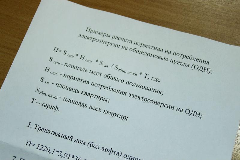 Пример расчёта ОДН