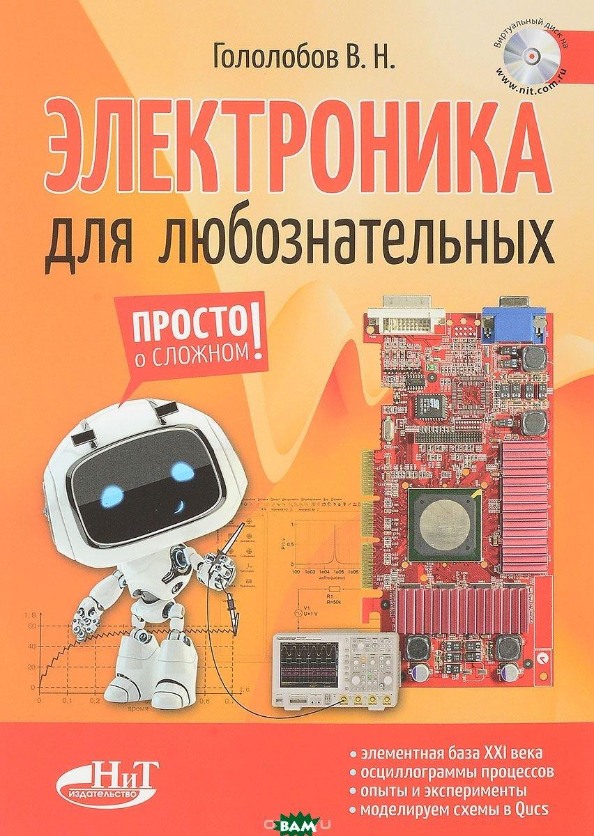 Учебник по электронике для новичков