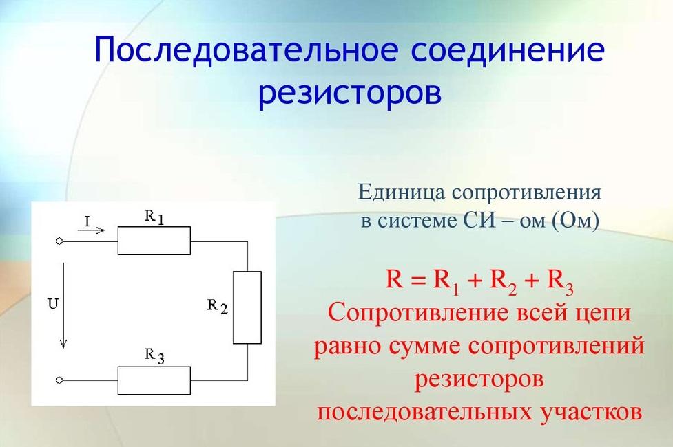 Последовательное включение резисторов