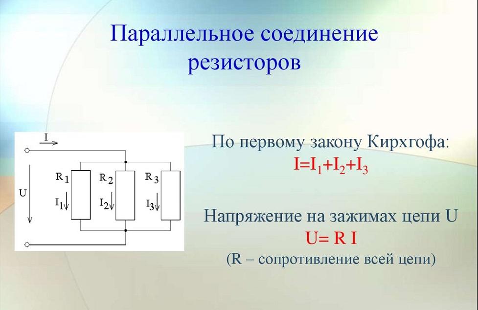 Параллельное включение резисторов