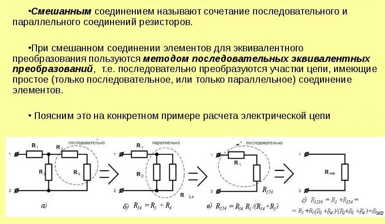 Способ расчёта при смешанном соединении